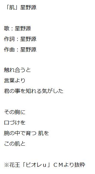 星野源「ビオレu」CM曲 「肌」歌詞