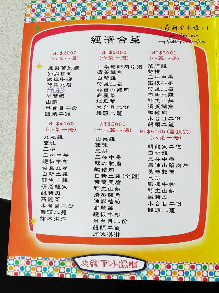 陽明山山產料理餐廳大樹下小饅頭 (5)