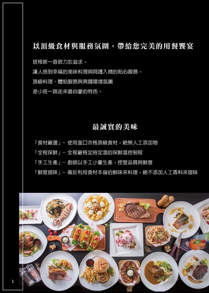 0421-班格斯西式餐館-套餐-01-768x1077