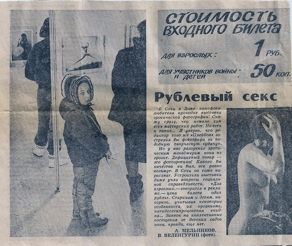 Комсомольская правда 14.02.1990