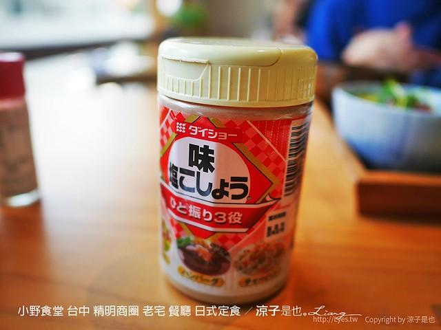小野食堂 台中 精明商圈 老宅 餐廳 日式定食 14