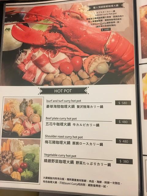 咖哩火鍋@大阪來的Izumi Curry南港CITYLINK店