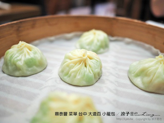 鼎泰豐 菜單 台中 大遠百 小籠包 31