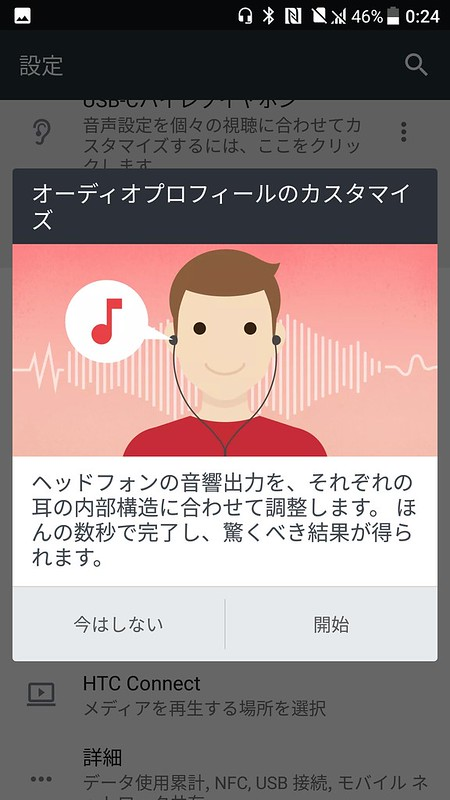 Audio Profile customize