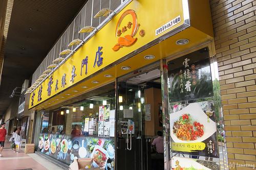Wan Kwai Heung Noodles Shop