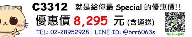 C3312 Price
