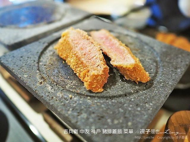 吉兵衛 中友 神戶 豬排蓋飯 菜單 12