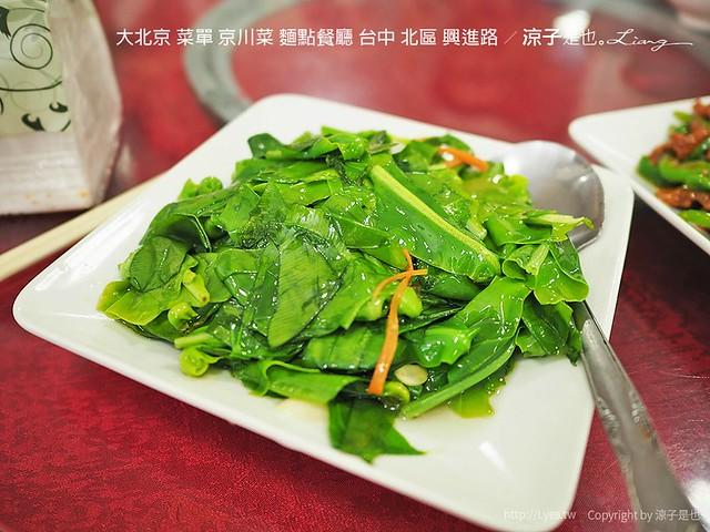 大北京 菜單 京川菜 麵點餐廳 台中 北區 興進路 5