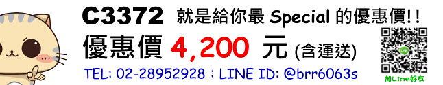 C3372 Price
