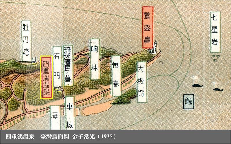 四重溪_臺灣鳥瞰圖_金子常光_1935