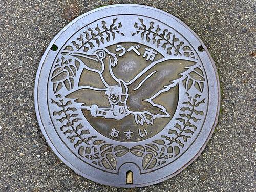 Ube Yamaguchi, manhole cover 6 (山口県宇部市のマンホール6)