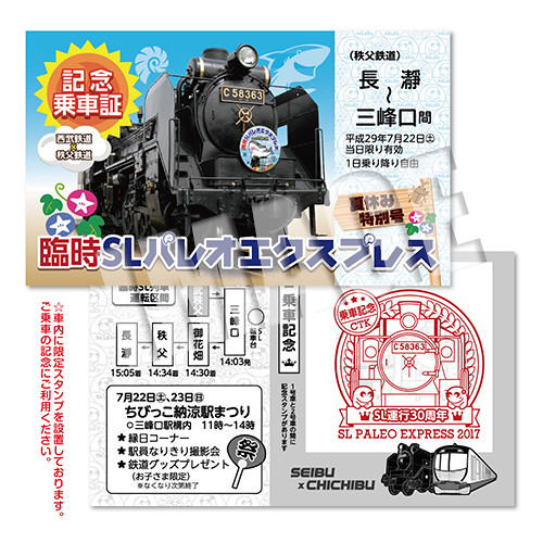 7/22(土)、23(日)臨時SLパレオエクスプレス☆記念乗車証
