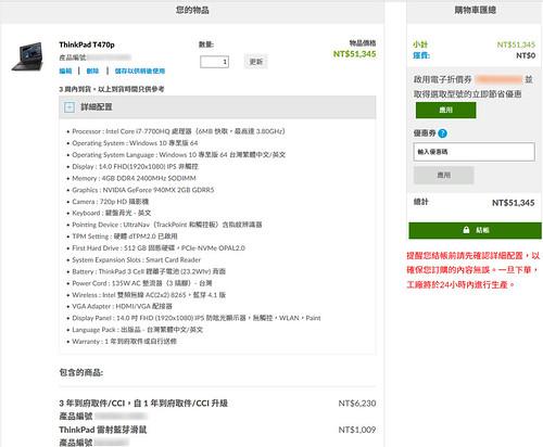 T470p 採購列表