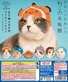 尼莫4ni?!奇譚俱樂部【可愛貓咪頭套。魚仔貓?!】貓星人專屬轉蛋 第九彈!!