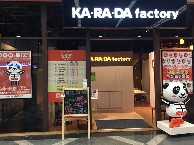 KARADA factory,好想來按摩