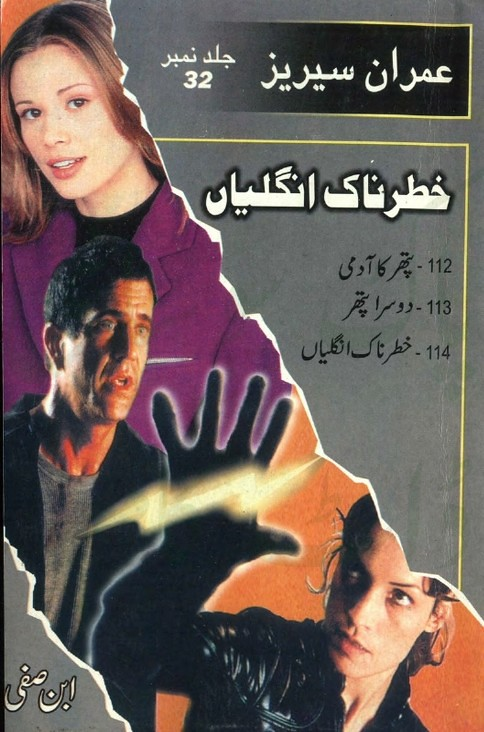 Jild 32 Complete Novel By Ibn e Safi (Imran Series)