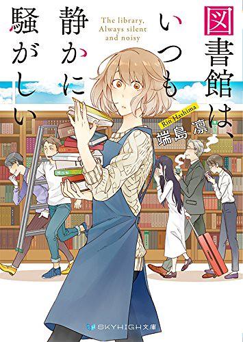 Capas de volumes de Light Novels 10-16 de Julho 2017