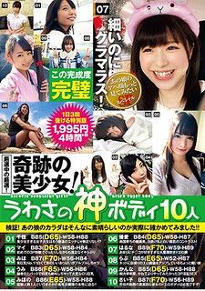MMB-131 A Miracle Beautiful Girl! Rumor God Body 10 People