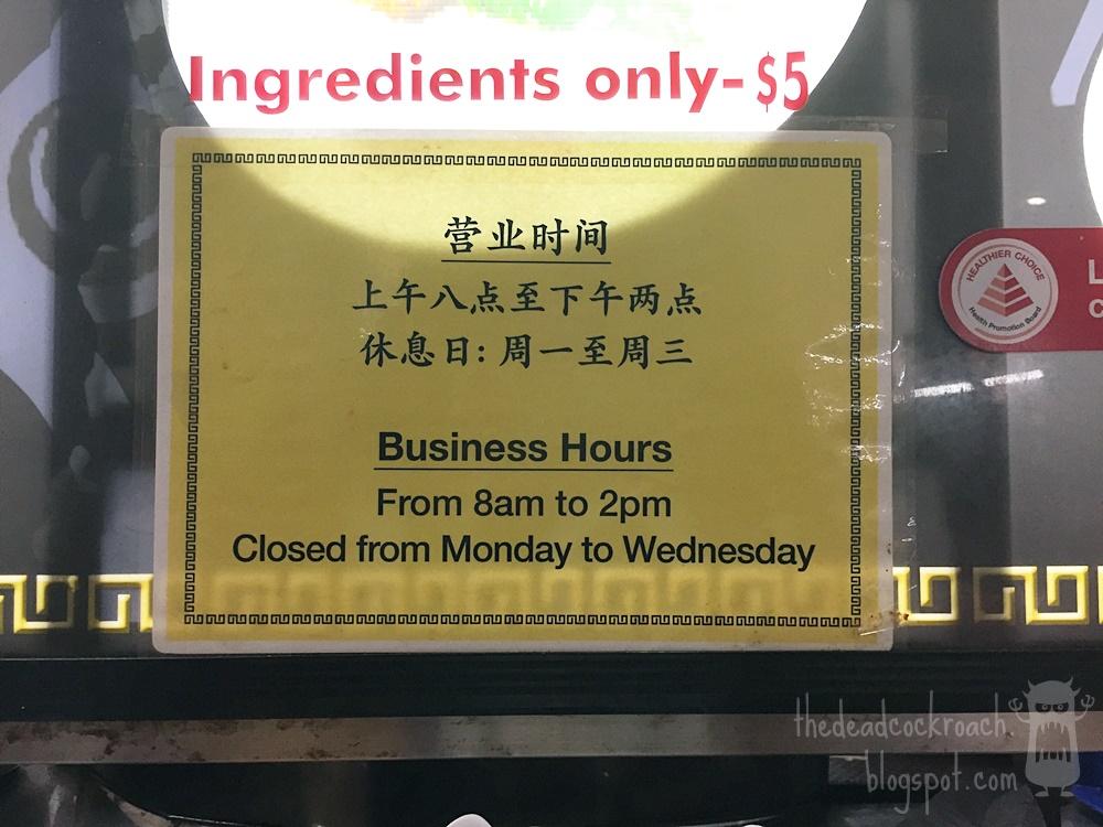 bib gourmand, food, food review, hor fun, mei ling market & food centre, review, shi hui yuan hor fun specialty, singapore, 实惠园, 实惠园驰名香滑河粉, 河粉