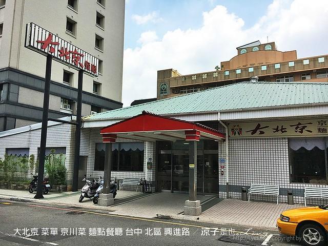 大北京 菜單 京川菜 麵點餐廳 台中 北區 興進路 3