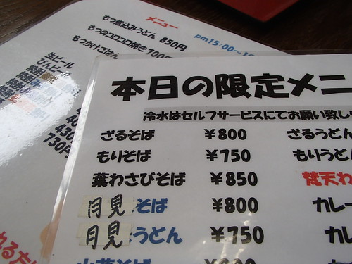 日本的風景 秩父温泉 梵的湯 - naniyuutorimannen - 您说什么!
