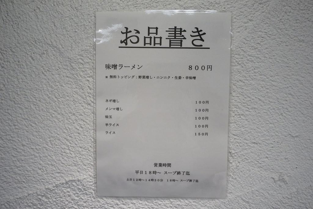 勝挙屋(椎名町)