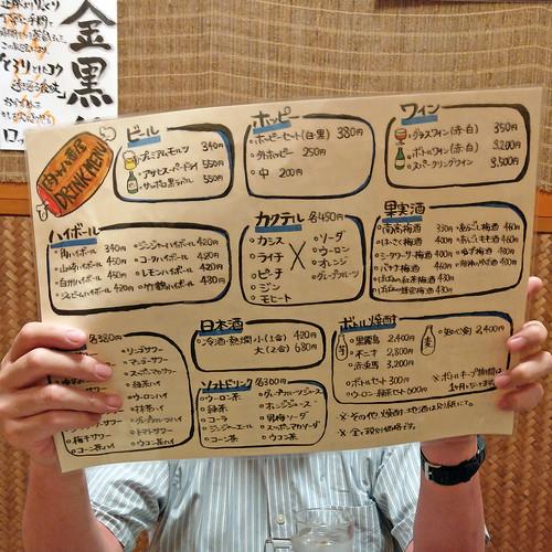 drink menu 肉十八番屋 虎ノ門店