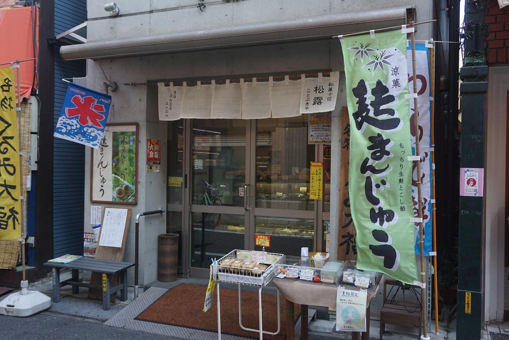 松露(東長崎)