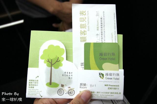 綠宿行旅13