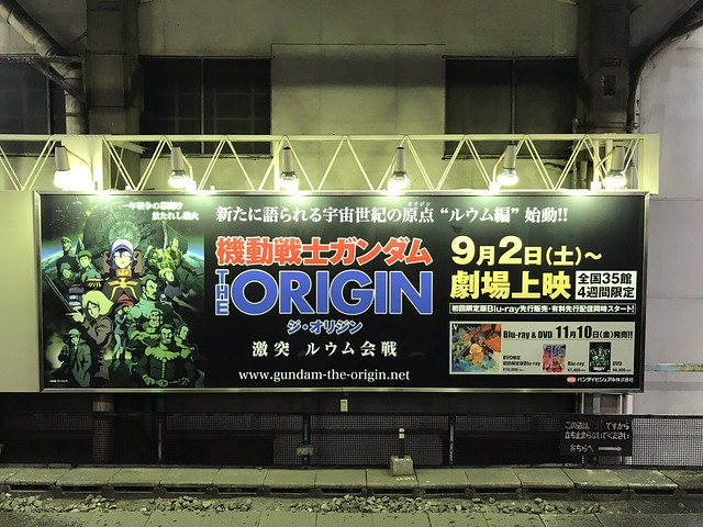 "Gundam Origini ""Clash Of Loum"" Poster in Akihabara Station"