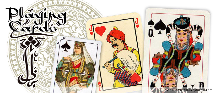 ethno_playing_cards_title