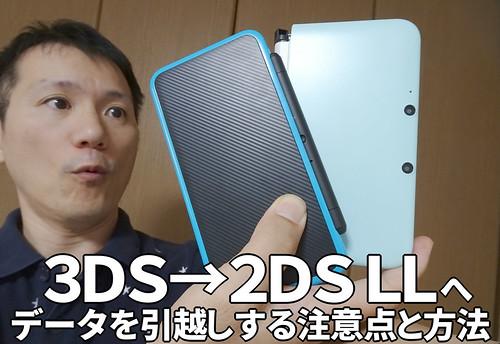 3DSから2DS LL へデータの引っ越しをしたよ