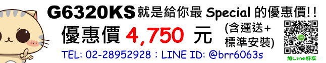 G6320KS Price