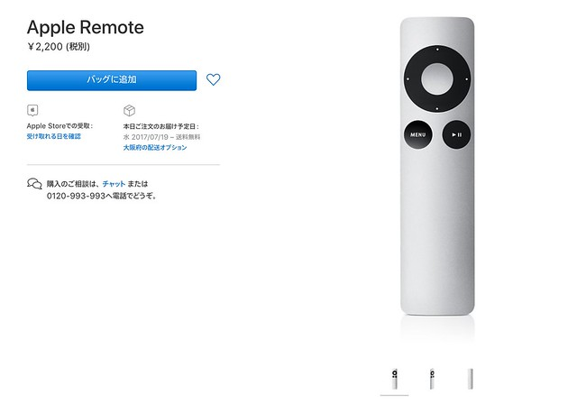 Apple_Remote_-_Apple(日本)