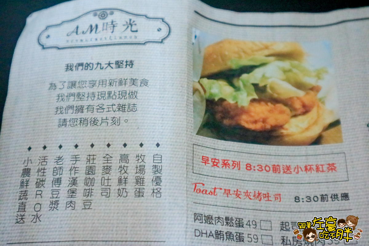 Am時光早午餐菜單-3