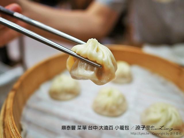 鼎泰豐 菜單 台中 大遠百 小籠包 19