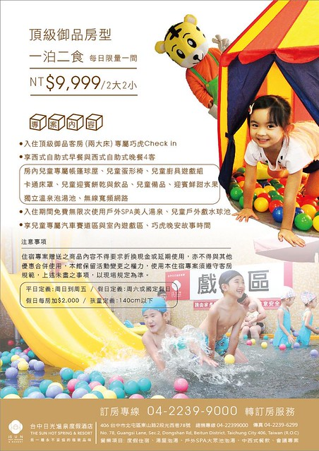 170605_一起FUN暑假專案-05