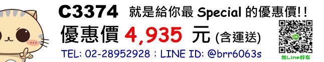 C3374 Price