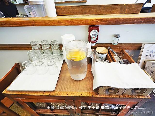 田樂 菜單 學院店 台中 早午餐 推薦 6