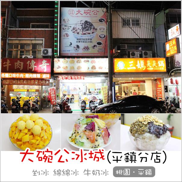 大碗公冰店 (1)