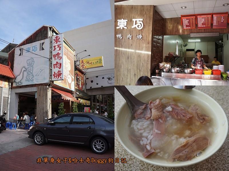 台南景點赤崁樓與美食22東巧鴨肉羹