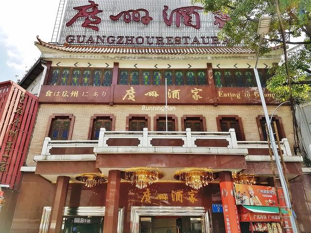 Guangzhou Restaurant Exterior