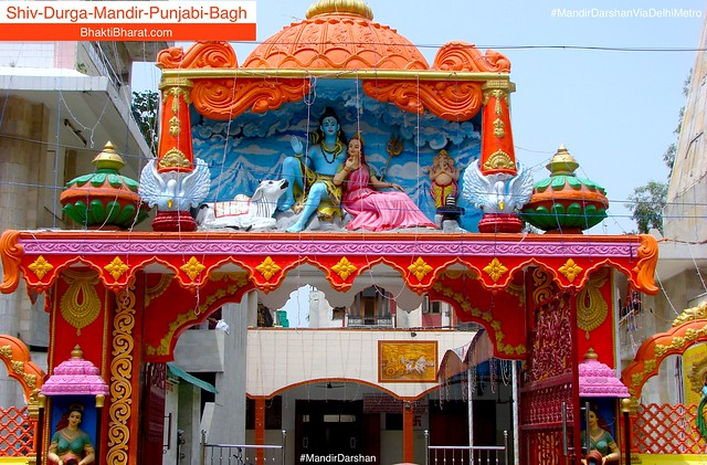 श्री शिव दुर्गा मंदिर (Shri Shiv Durga Mandir) - Road Number 18, Punjabi Bagh Extension, New Delhi - 110026