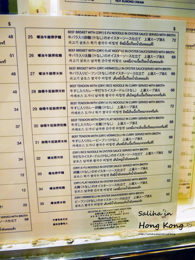 香港上環必吃排隊美食九記牛腩菜單價位menu (1)