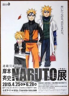 NARUTO展 01