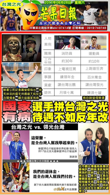 170816芒果日報--台灣之光--選手拼命奪獎牌,待遇不如反年改
