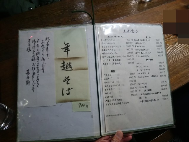gifu-takayama-jinbee-menu-01