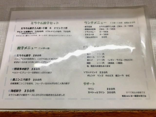Fwd: ミラクル餃子②