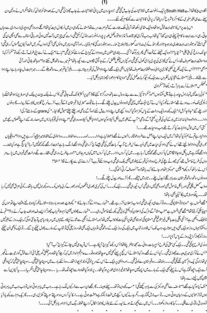 Mohsin Part 2 is a very well written complex script novel by Wasia Asghar which depicts normal emotions and behaviour of human like love hate greed power and fear , Wasia Asghar is a very famous and popular specialy among female readers