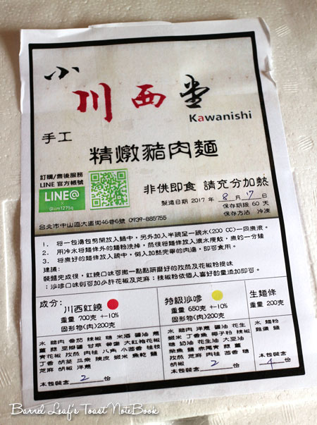 hsiao-chuan-shi-tang-pork-noodles (2)